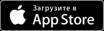 Загрузить через app store