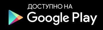 Загрузить через google play